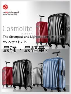 Cosmolite最強・最軽量バッグ