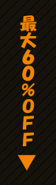 最大60%OFF
